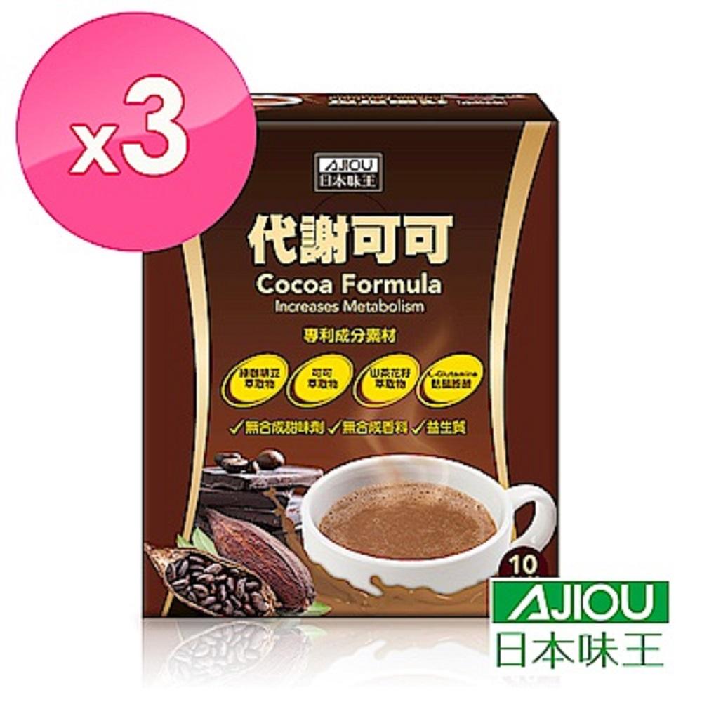 日本味王 代謝可可(10包/盒) x3盒 (專利綠咖啡獲多國代謝專利) @ Y!購物
