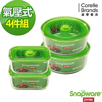 康寧密扣 Eco One Touch氣壓式玻璃保鮮盒4件組(402)