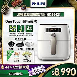 【加送4好禮】飛利浦PHILIPS◆渦流氣旋健康氣炸鍋HD96