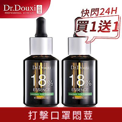 Dr.Douxi朵璽 杏仁酸精華液18%30ml 買一送一 (打擊口罩悶荳)