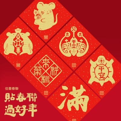 佳墨 2020鼠年春聯-黃金喜慶-斗方-六入組