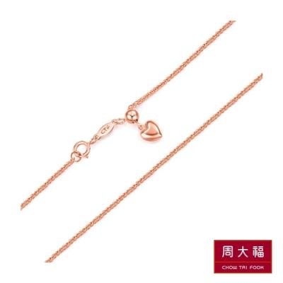 周大福 18K玫瑰金項鍊/素鍊(編織蕭邦鍊) 伸縮鍊