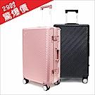 RAIN DEER 時尚巴黎29吋PC+ABS鋁框行李箱