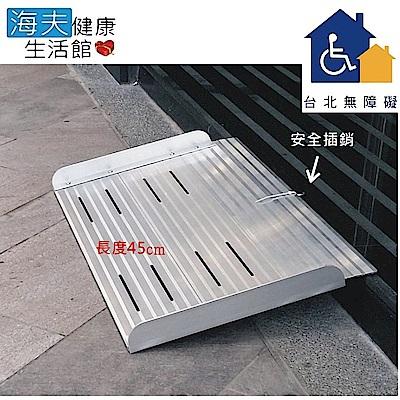 單片式斜坡板 攜帶平面式輪椅梯(長45cm、寬76cm、高5cm)
