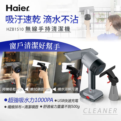Haier 海爾 無線手持洗窗機