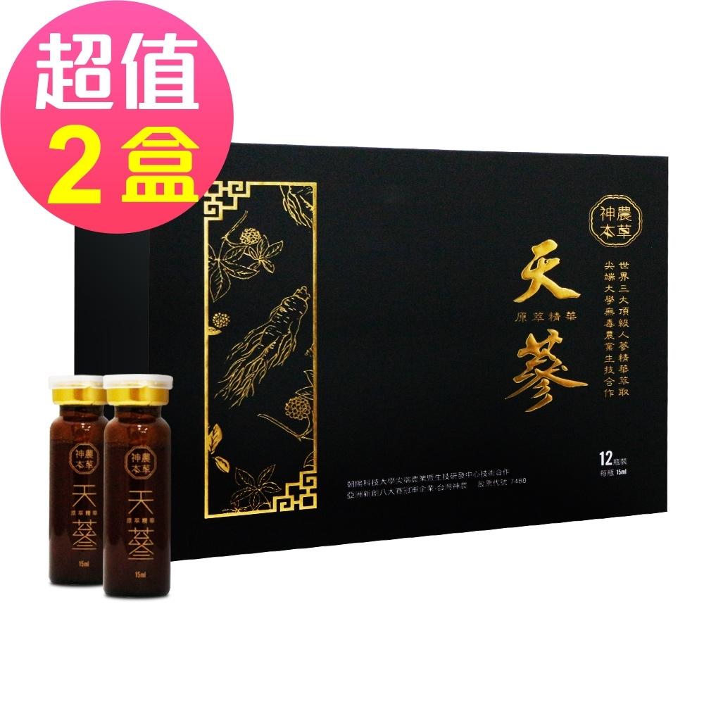 即期品 神農本草 天蔘原萃精華禮盒x2盒 (12瓶/盒) 2020/10/01到期