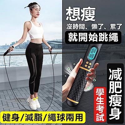 魔棒 智慧有氧磁控計數兩用跳繩 內置鋼絲細繩+負重手柄 重訓/休閒運動/競速(有繩+無繩)