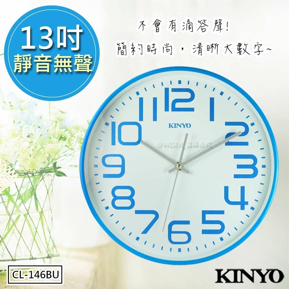 KINYO 13吋馬卡龍大數字掛鐘/時鐘(CL-146BU)無滴答聲