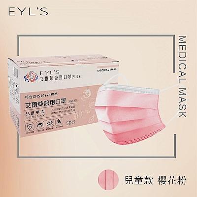 EYL S 艾爾絲 醫用口罩 兒童款-櫻花粉1盒入(50入/盒)