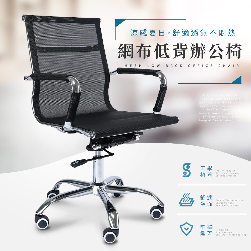 IDEA-簡約黑低背網布辦公椅