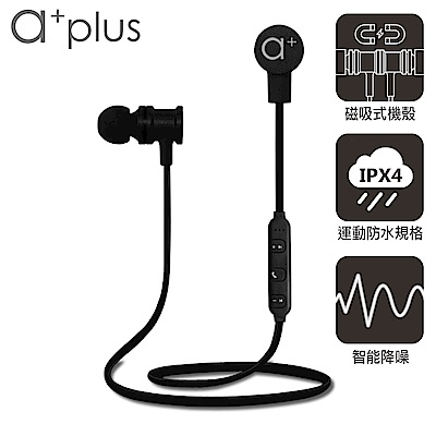 a+plus 磁吸式運動防水藍芽耳機 ABT-302