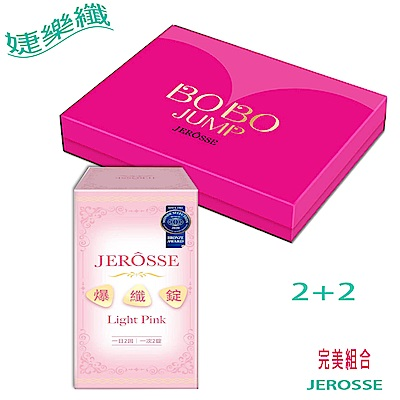 婕樂纖 BOBO JUMP波波醬X2+爆纖錠X2 一起挺美麗的