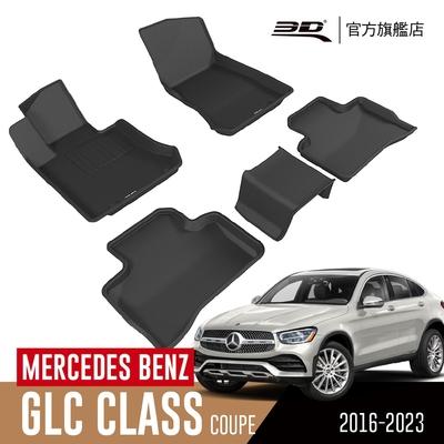 3D 卡固立體汽車踏墊 MERCEDES BENZ GLC Class Coupe 2016~2023