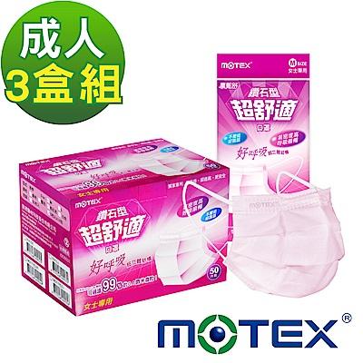MOTEX摩戴舒 女士專用口罩-小臉立體 50片(盒裝)-3盒組共150片
