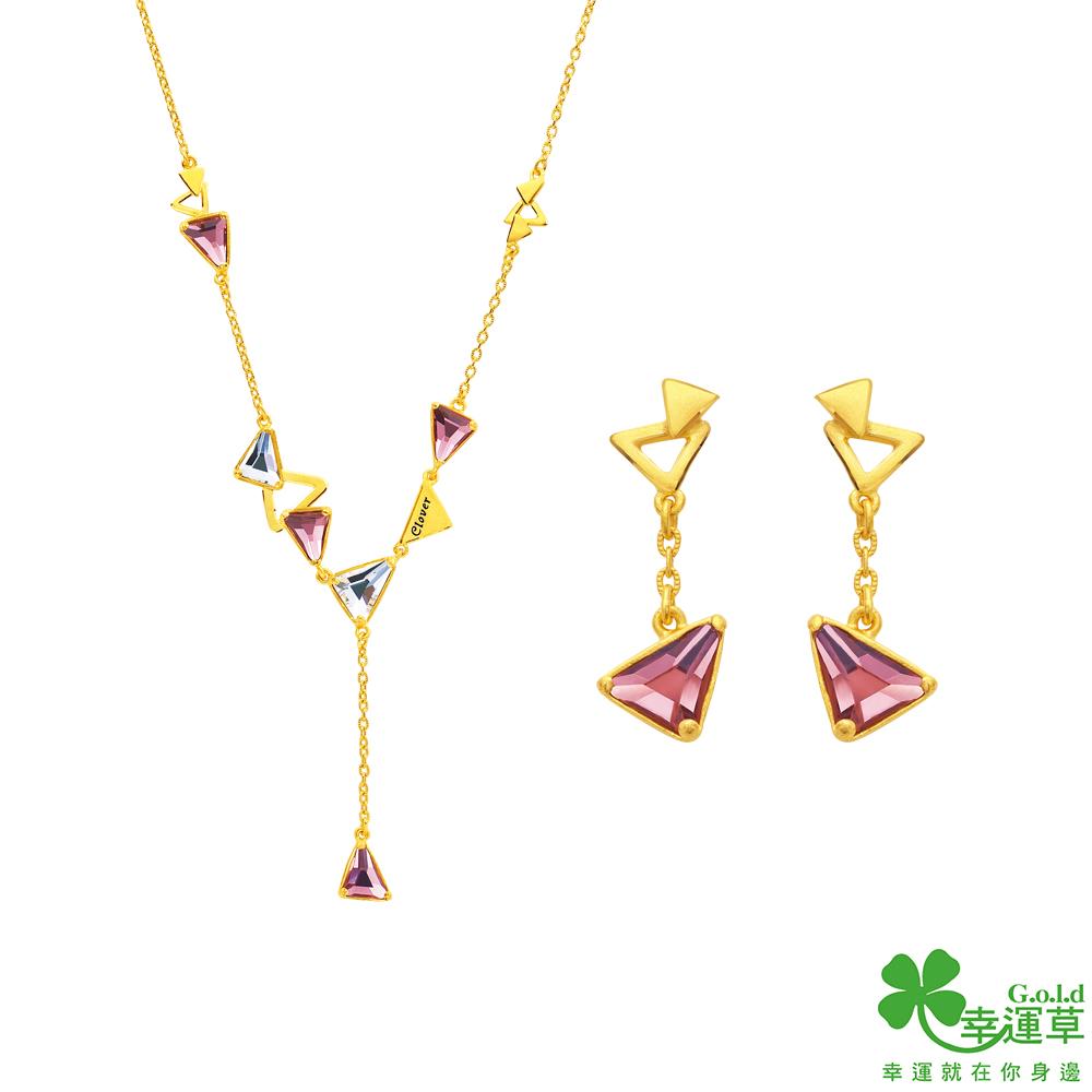 幸運草 三角遊戲黃金耳環+黃金項鍊