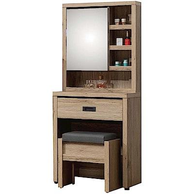 綠活居 湯瑪斯2尺開合式鏡面化妝台組合(含椅)-60x40x155cm免組