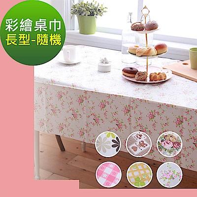 La Veda 塑膠長形桌巾137x180cm 台灣製  (隨機出貨)