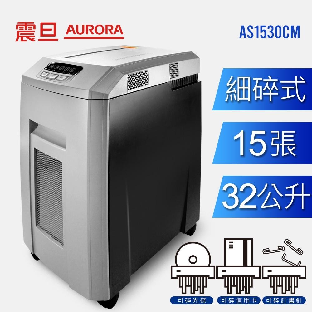 震旦AURORA 15張細碎式超靜音高碎量多功能碎紙機(32公升)AS1530CM