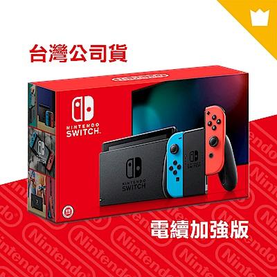 [滿件出貨] 任天堂 Nintendo Switch 主機 電池持續加長 亞版--電光藍、電光紅