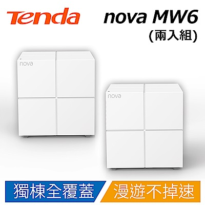 Tenda nova MW6 Mesh 無線網狀路由器 (WiFi魔方) 兩入組