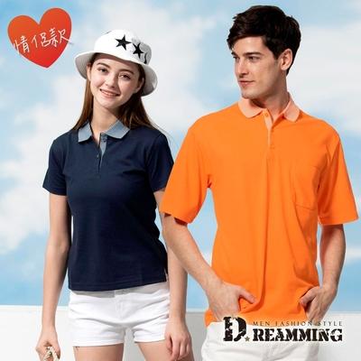 Dreamming MIT品味條紋領網眼短袖POLO衫 透氣 機能-橘色/丈青