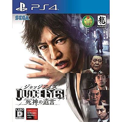 (預購)審判之眼:死神的遺言-- PS4  亞洲 中文版(拆封無鑑賞期)