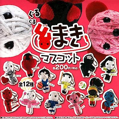 全套12款 日本正版 圓滾滾毛線人 造型吊飾 扭蛋 轉蛋 巫毒娃娃 吊飾 820351