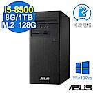 ASUS M640MB 商用電腦 i5-8500/8GB/1TB+M.2-128G/W10P