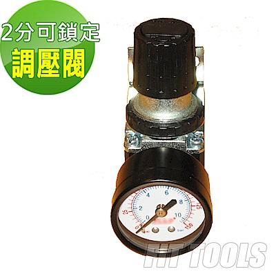 良匠工具 空壓2分(1/4)可鎖定壓力調壓閥