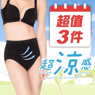 【JS嚴選】*台灣製*涼感紗中腰無縫三角褲(中腰涼感褲三件組)
