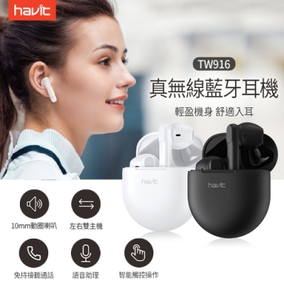 【Havit 海威特】輕巧無線藍牙耳機TW916