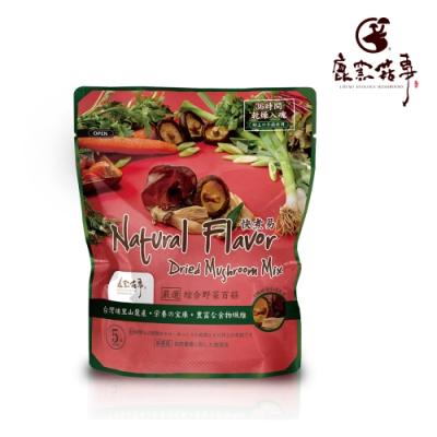 鹿窯菇事‧快煮易系列-綜合野菜百菇(20g/袋,共2袋)