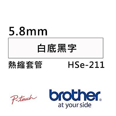 Brother HSe-211 熱縮套管標籤帶 ( 5.8mm 白底黑字 )