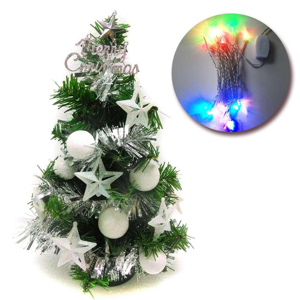 摩達客 1尺裝飾綠色聖誕樹(冰雪白系)+LED20燈彩光插電式(免組裝)