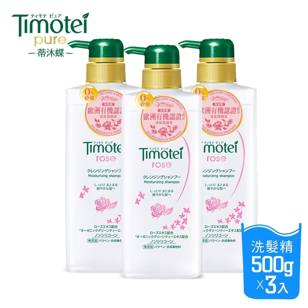 Timotei 蒂沐蝶 植萃洗髮精 500g(3入) (玫瑰保濕/茶樹清爽/深層純淨)