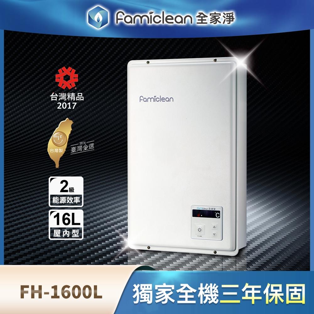 熱水器Famiclean全家安16公升數位強排屋內型