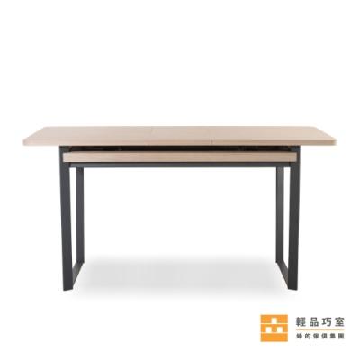 【輕品巧室-綠的傢俱集團】Lady Table一秒延伸極簡餐桌-萬橡色