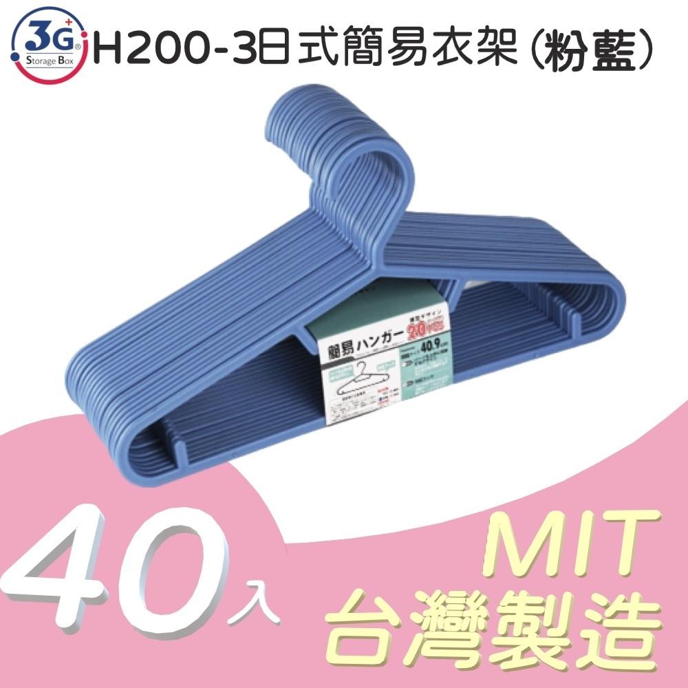 3G+ Storage Box H200-3日式簡易衣架(薄型40入)-粉藍色乾濕兩用 MIT台灣製 塑膠 PP 無痕衣架 收納衣架 曬衣架 晾衣架 吊掛衣架 厚型 省空間扁形多功能 順肩防滑可吊