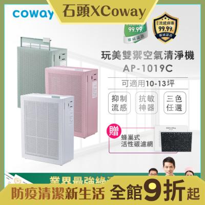 [登錄送500] Coway 經認證抑制冠狀病毒 13坪 積木機綠淨力玩美雙禦空氣清淨機AP-1019C 送蜂巢式活性碳濾網一片