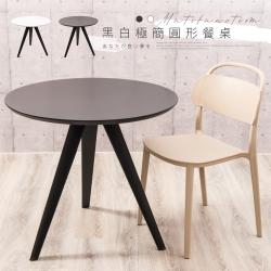 Abel-里斯特80cm大圓桌餐桌/休閒桌-80x80x72cm