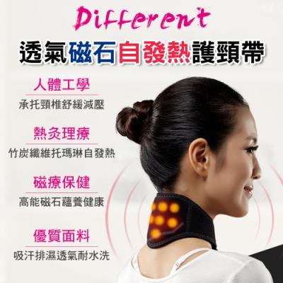 【保護頸椎】透氣磁石自發熱護頸帶(保護頸椎 自發熱護頸 舒緩頸部)