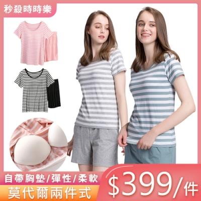 [時時樂限定] Sleeping Beauty 莫代爾Bra條紋短袖套-4色可選