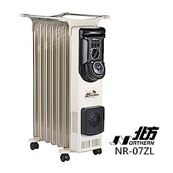北方葉片式恆溫電暖爐(7葉片) NR-07ZL