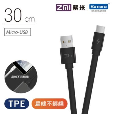 ZMI紫米 Micro USB傳輸充電線30cm (AL610)-黑色系