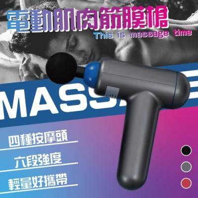 筋膜槍肌肉放鬆按摩器 USB電動按摩槍