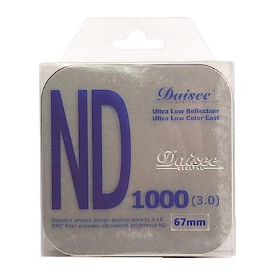 Daisee X-LR DMC ND1000 67mm減光鏡