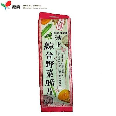 池上鄉農會 池上綜合野菜脆片(70g)