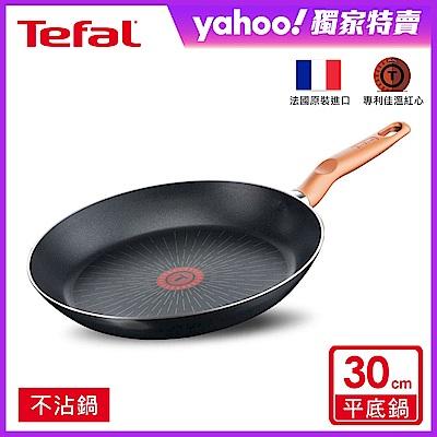 Tefal法國特福 閃曜系列30CM不沾平底鍋(法國製)(快)