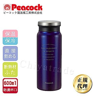 日本孔雀Peacock 商務休閒不鏽鋼保冷保溫杯600ML防燙杯口設計-深夜藍