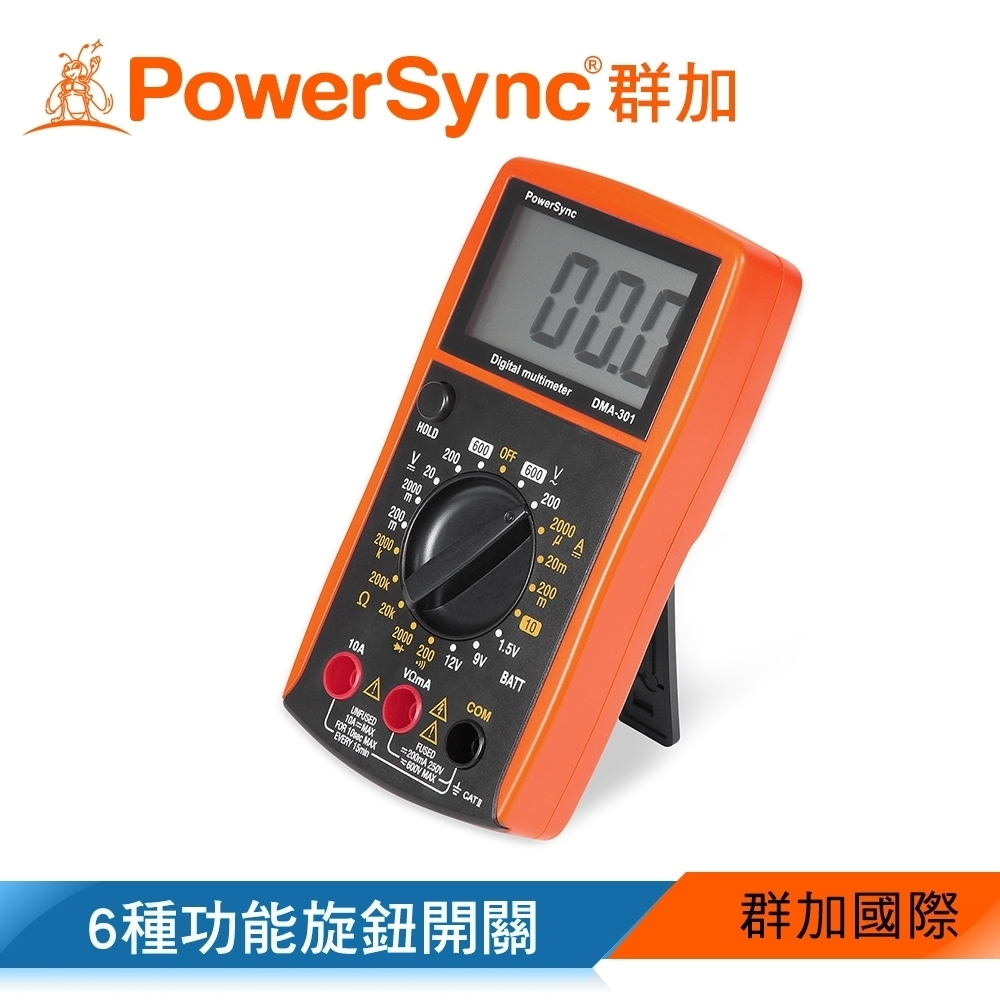 群加 PowerSync 多功能數位萬用電錶 (DMA-301)